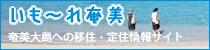 いも~れ奄美 奄美大島への移住・定住情報サイト