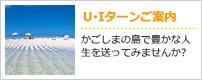 U・Iターンご案内 かごしまの島で豊かな人生を送ってみませんか?