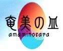 奄美の皿ロゴ