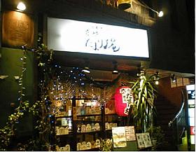 炭焼・奄美料理 六本木たまり場