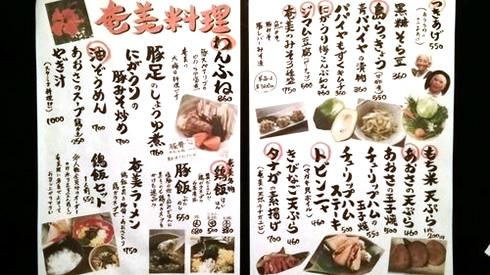 奄美料理居酒屋 土濵笑店 写真01