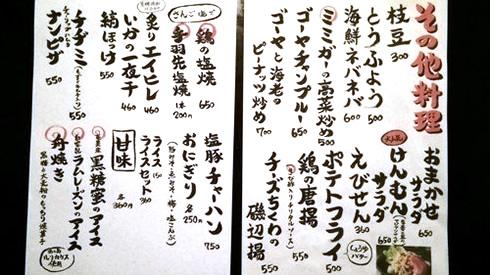 奄美料理居酒屋 土濵笑店 写真02