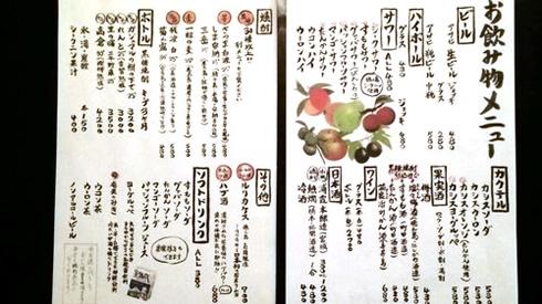 奄美料理居酒屋 土濵笑店 写真03