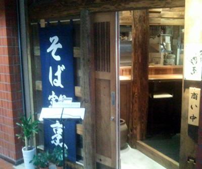 萬屋遊蕎(ヨロズヤユウキョウ)