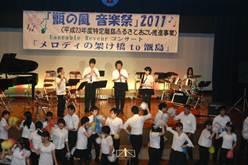 甑の風音楽祭