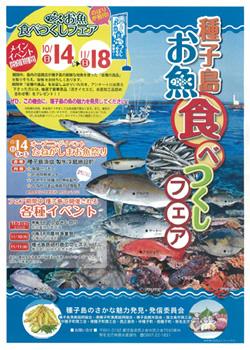 「種子島お魚食べつくしフェア」のお知らせ