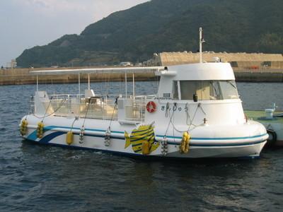 水中展望船きんしゅう