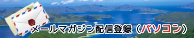 bnr_mail_pc_20141030.jpg